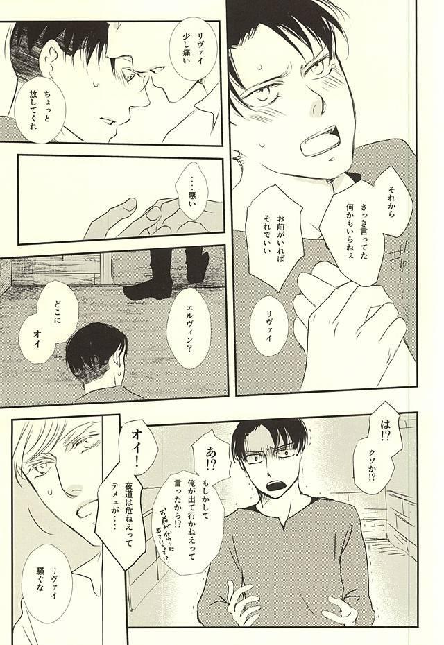 Kimi wa Ore no Shinzou o Tsukisasu Toge 17