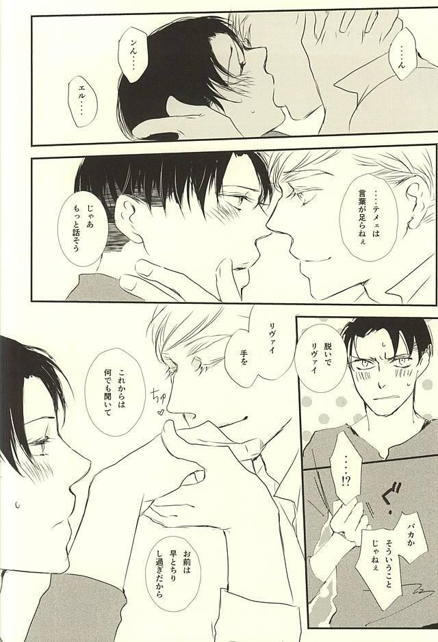 Kimi wa Ore no Shinzou o Tsukisasu Toge 20
