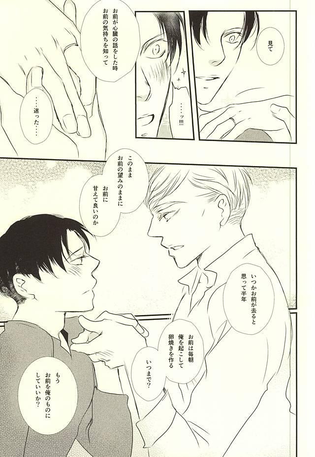 Kimi wa Ore no Shinzou o Tsukisasu Toge 21