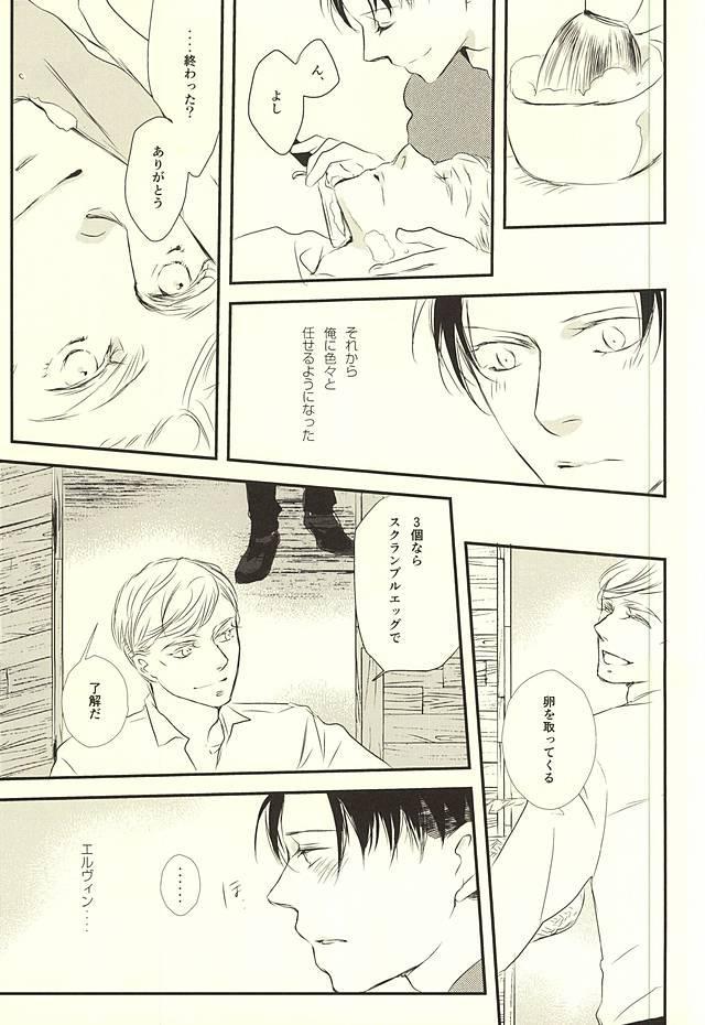 Kimi wa Ore no Shinzou o Tsukisasu Toge 3