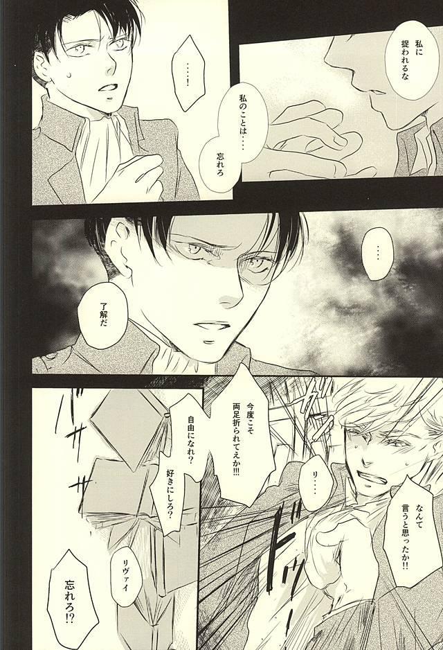 Kimi wa Ore no Shinzou o Tsukisasu Toge 6
