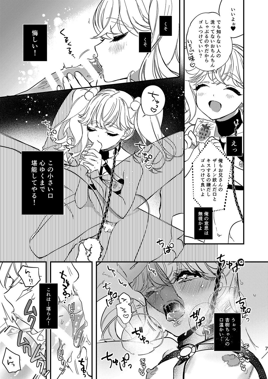 Anju to Karaoke de Kimochi ii Koto Shiyou yo 5