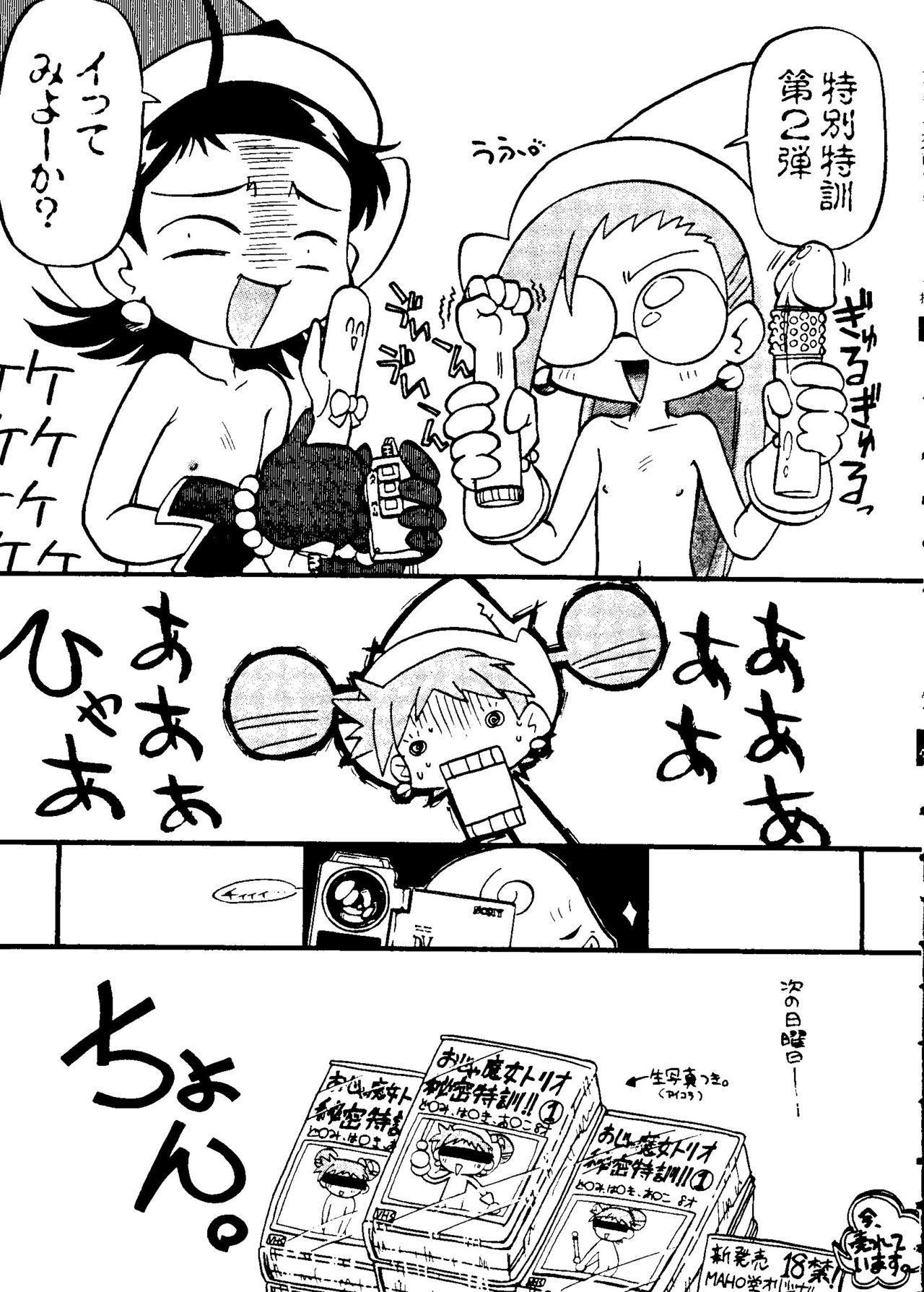 Love Chara Taizen No. 5 96