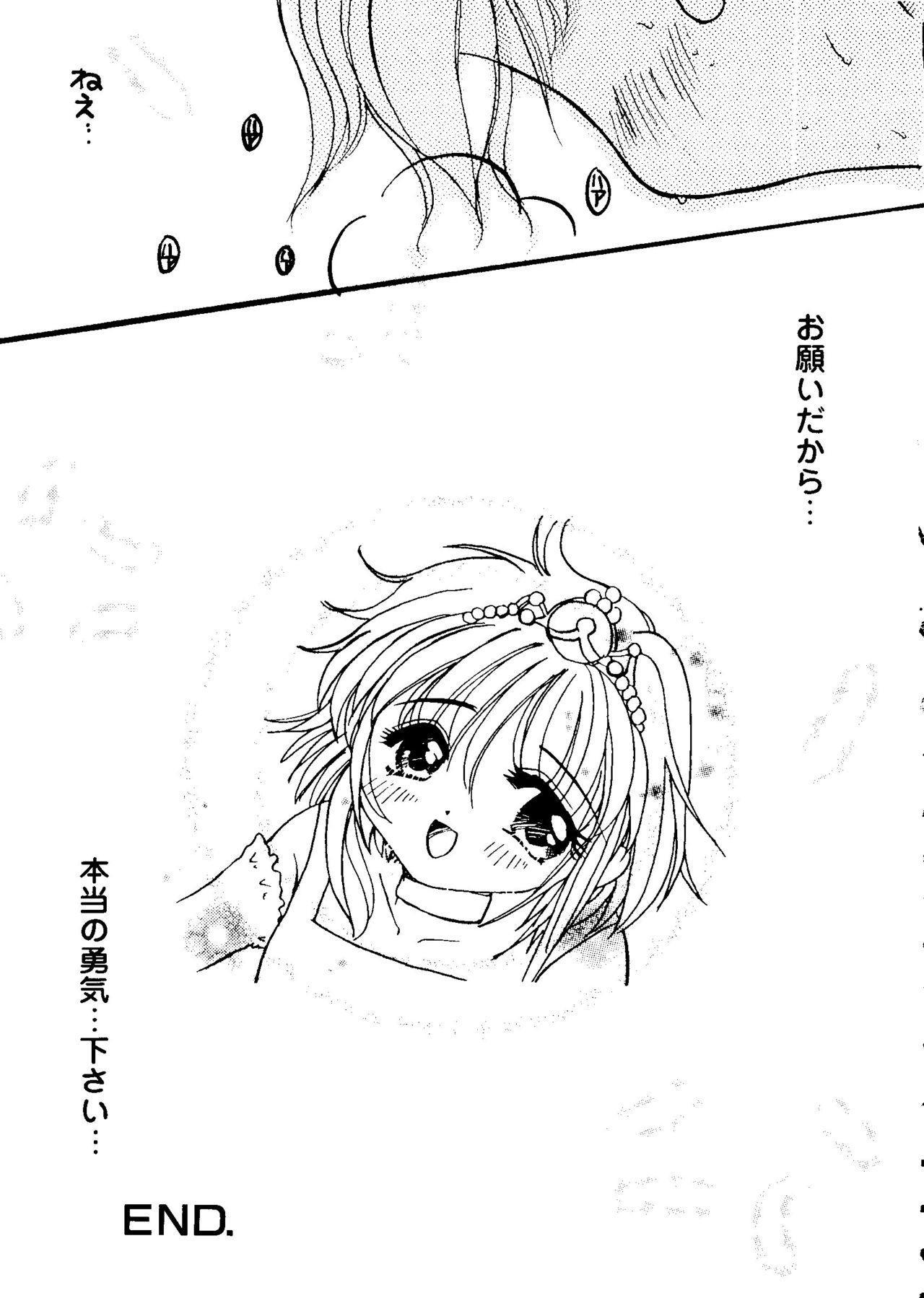 Love Chara Taizen No. 5 106