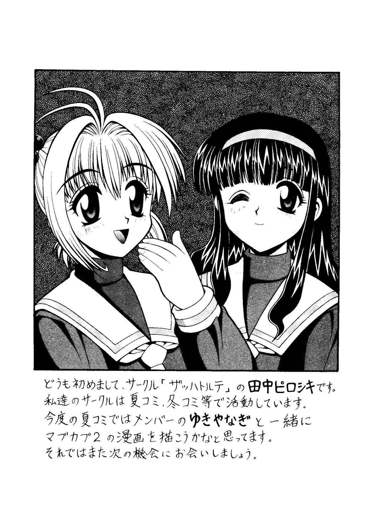 Love Chara Taizen No. 5 121