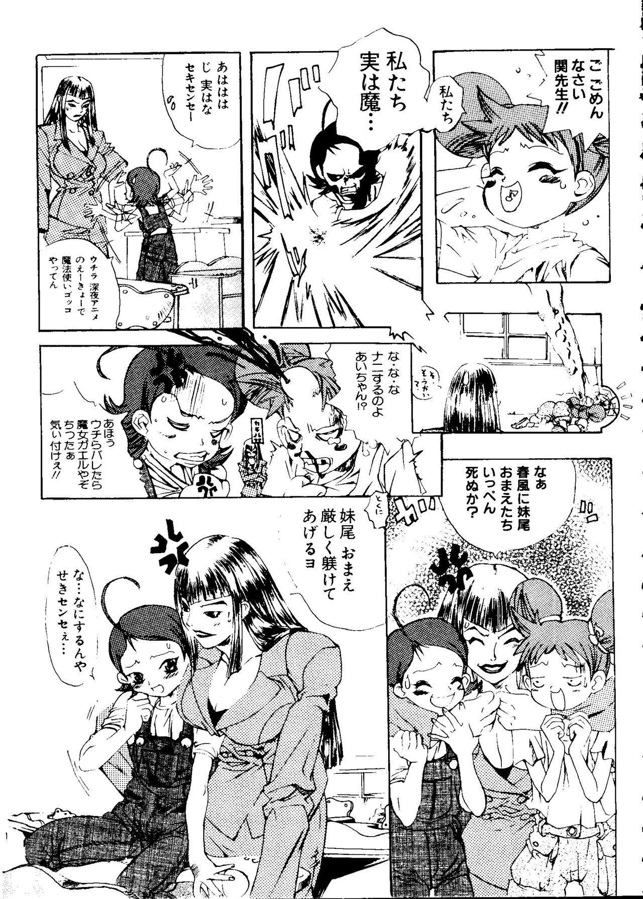 Love Chara Taizen No. 5 140