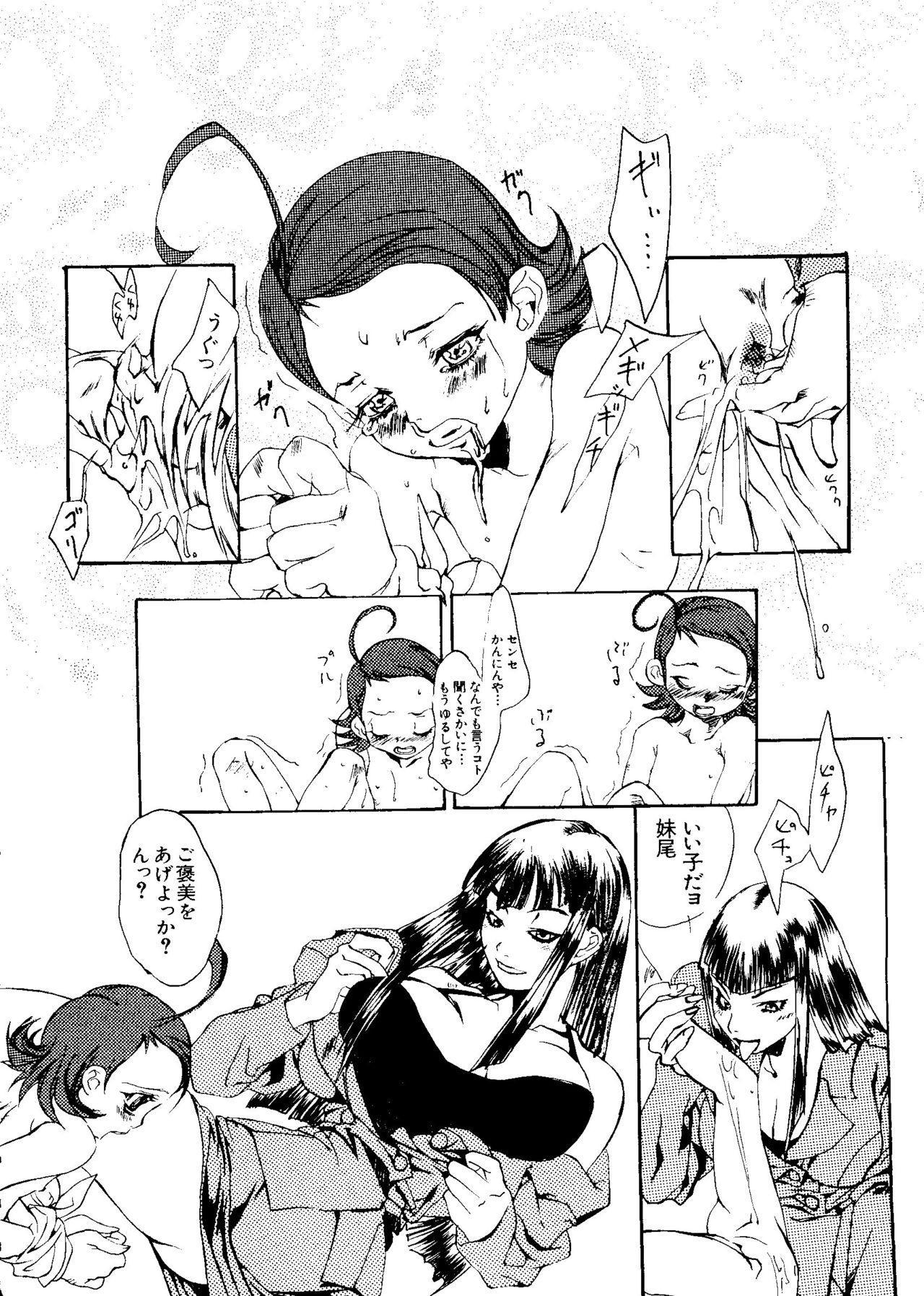 Love Chara Taizen No. 5 147