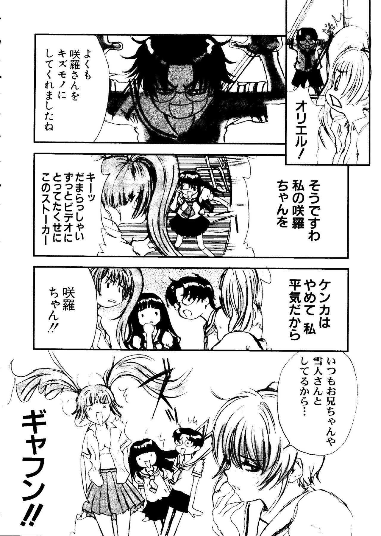 Love Chara Taizen No. 5 16