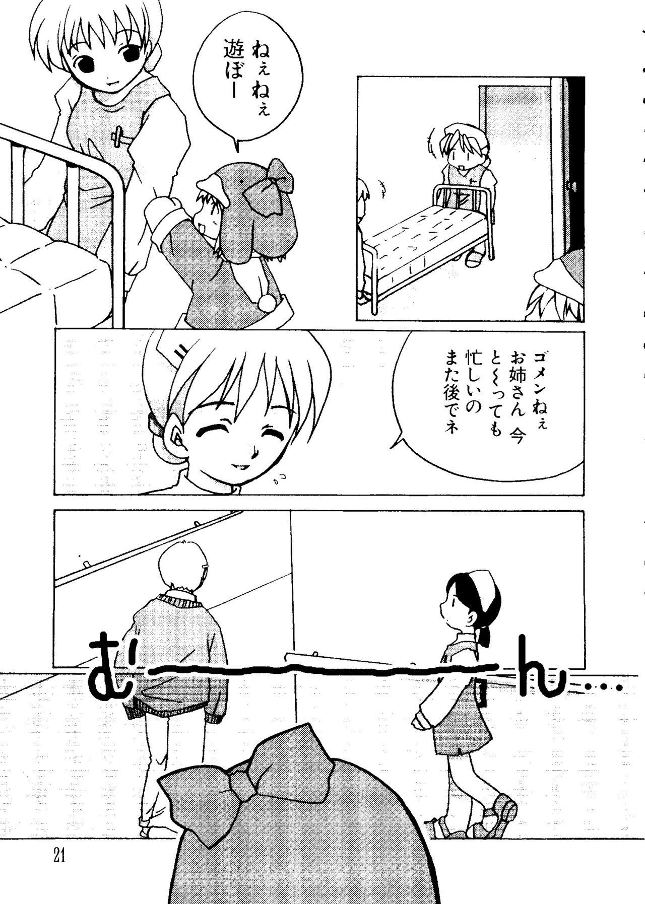 Love Chara Taizen No. 5 21
