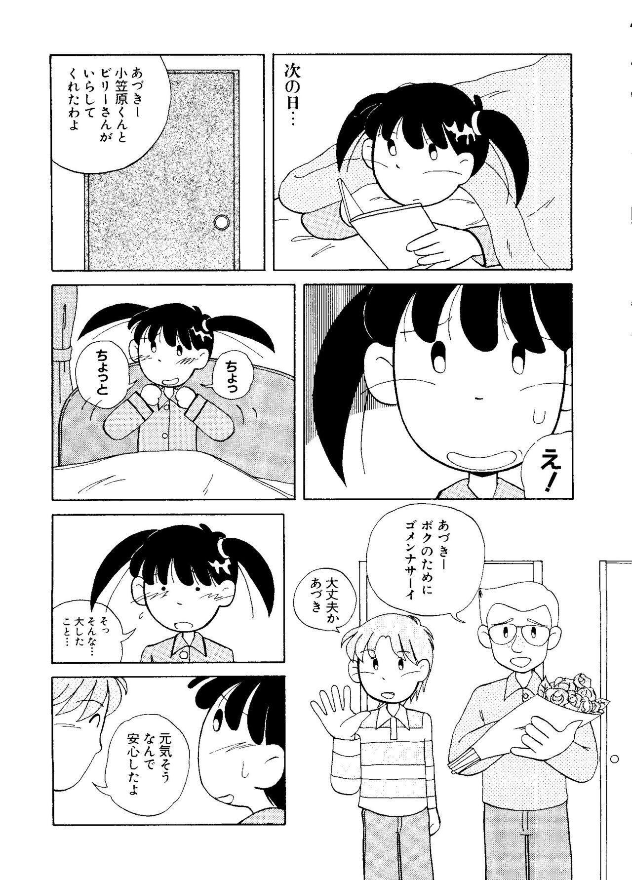 Love Chara Taizen No. 5 67
