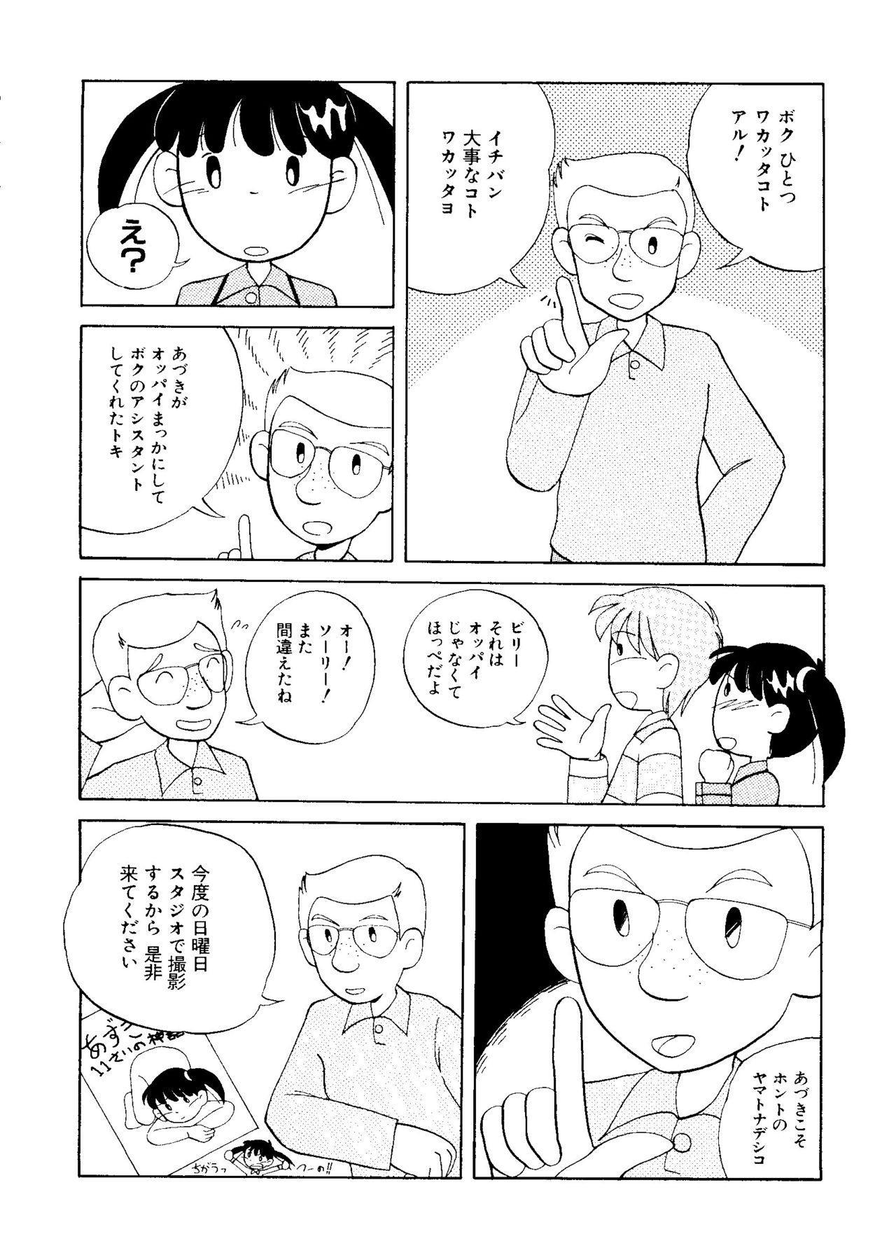 Love Chara Taizen No. 5 68