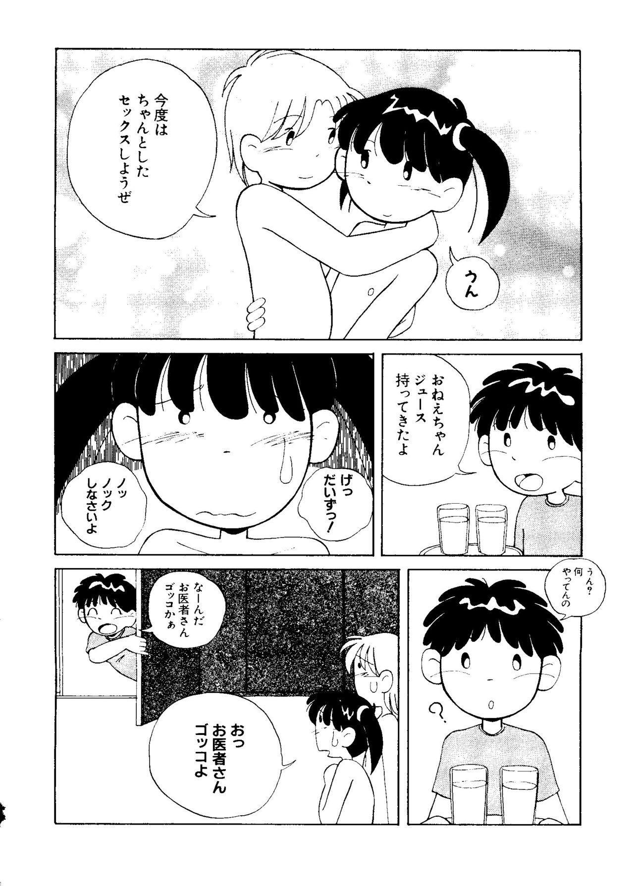 Love Chara Taizen No. 5 75