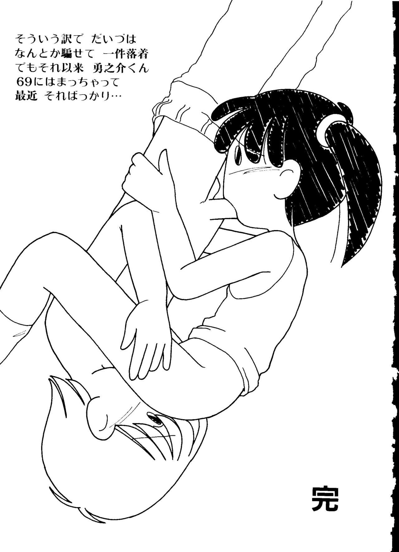 Love Chara Taizen No. 5 76