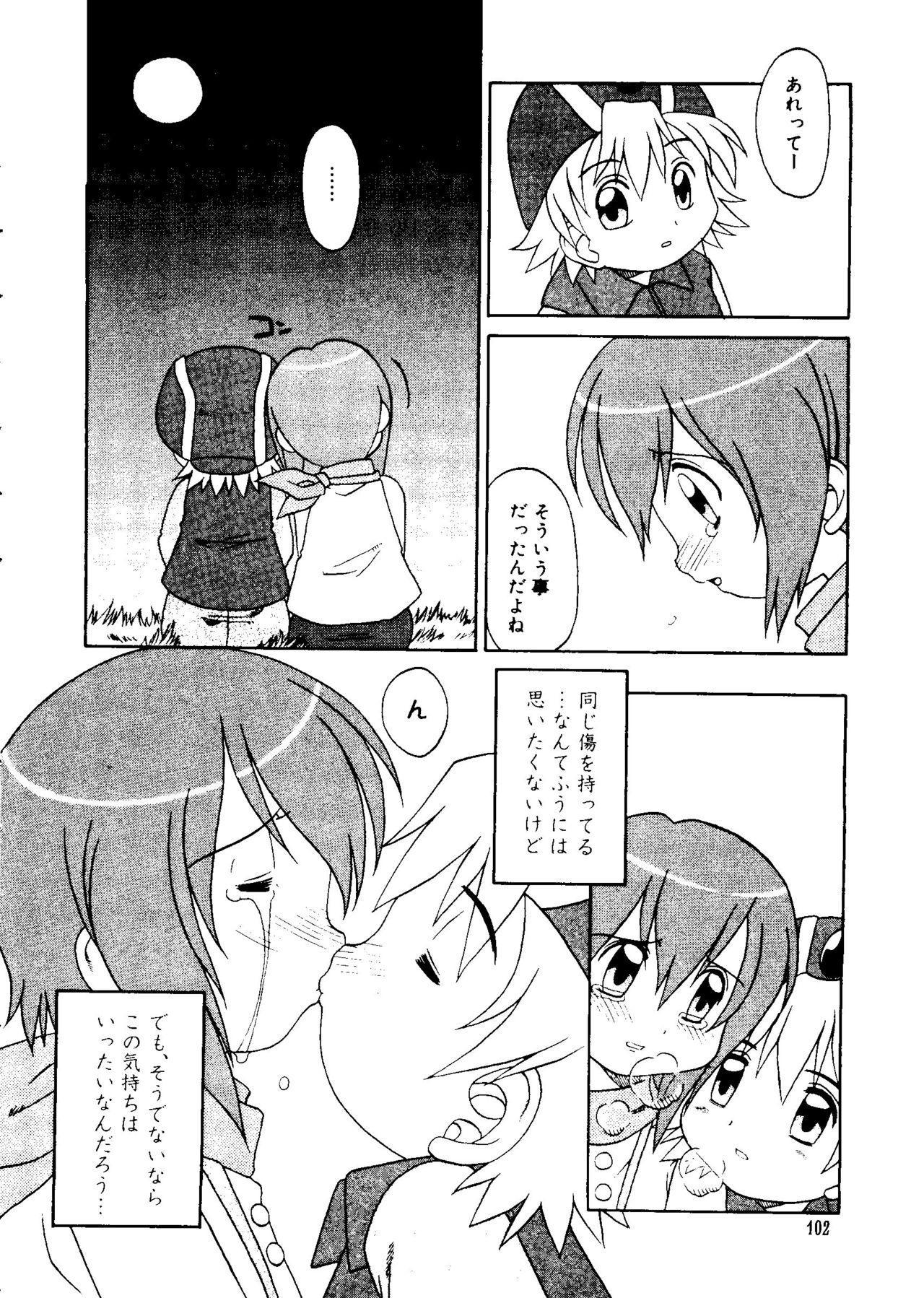 Love Chara Taizen No. 12 98