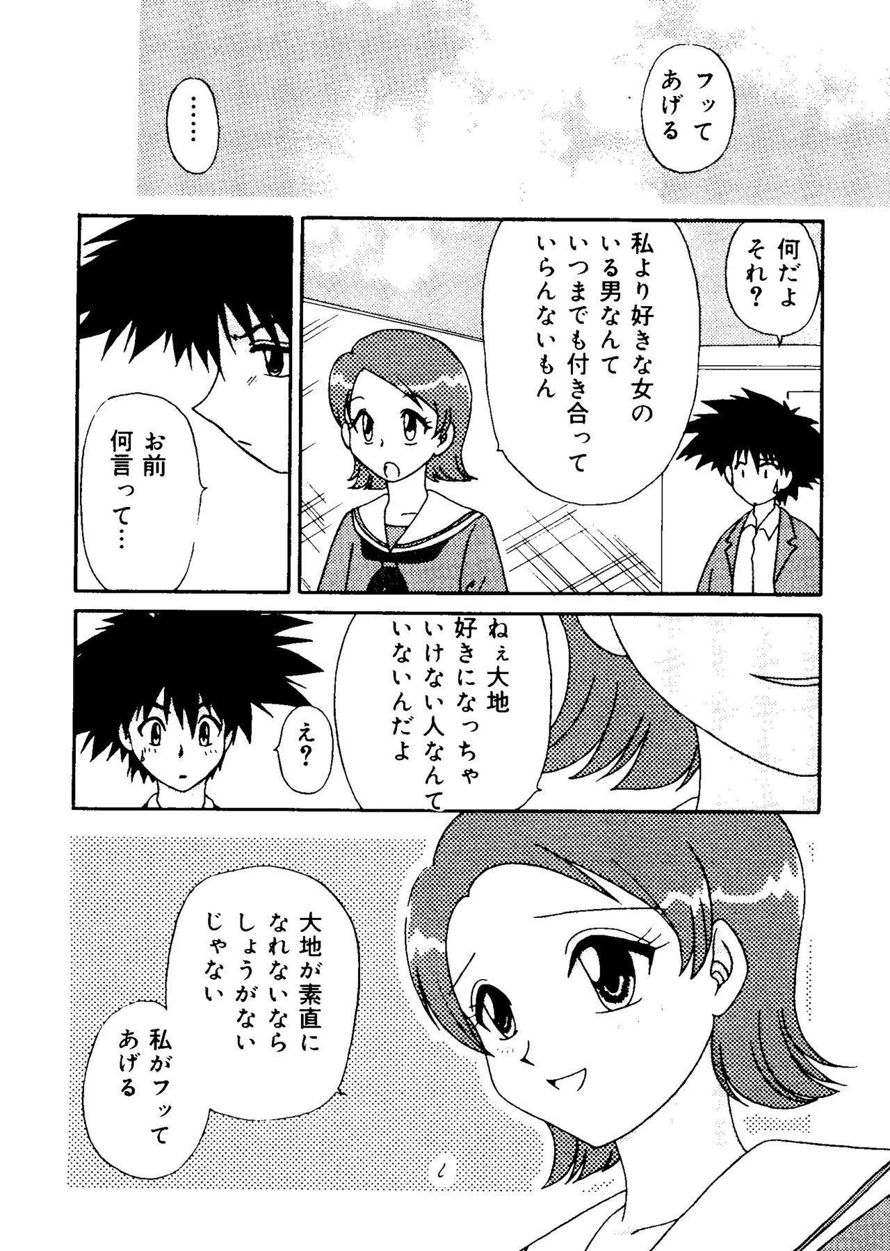 Love Chara Taizen No. 12 120