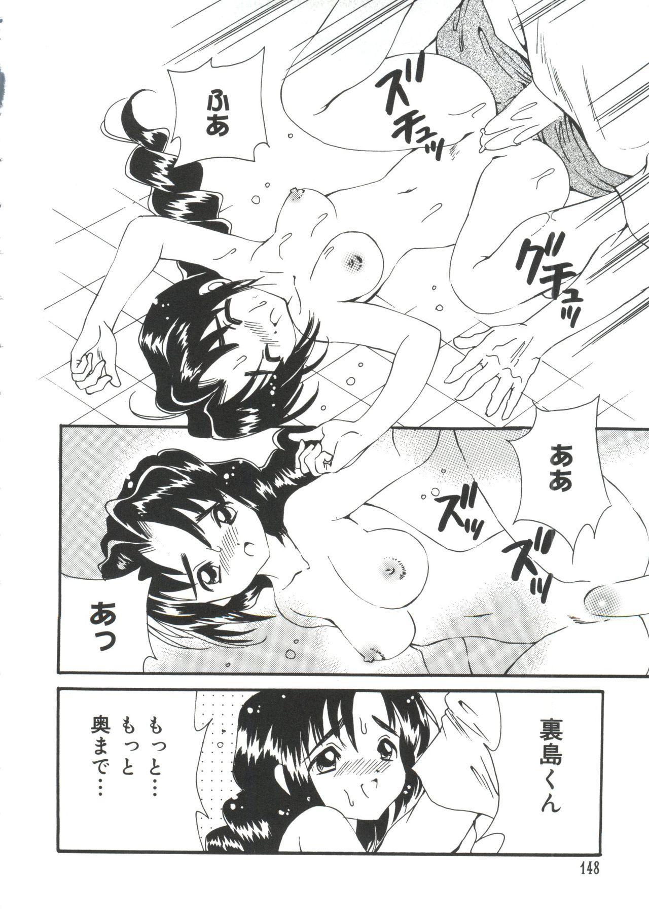Love Chara Taizen No. 12 145