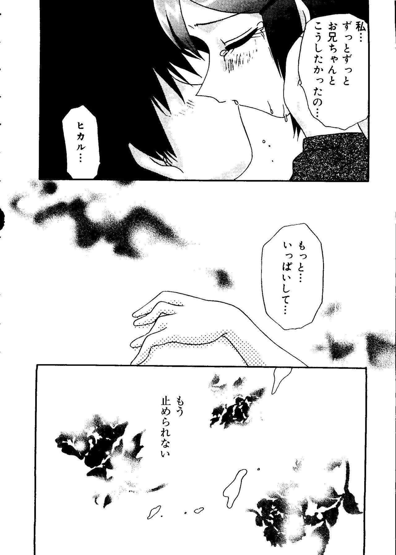 Love Chara Taizen No. 12 157