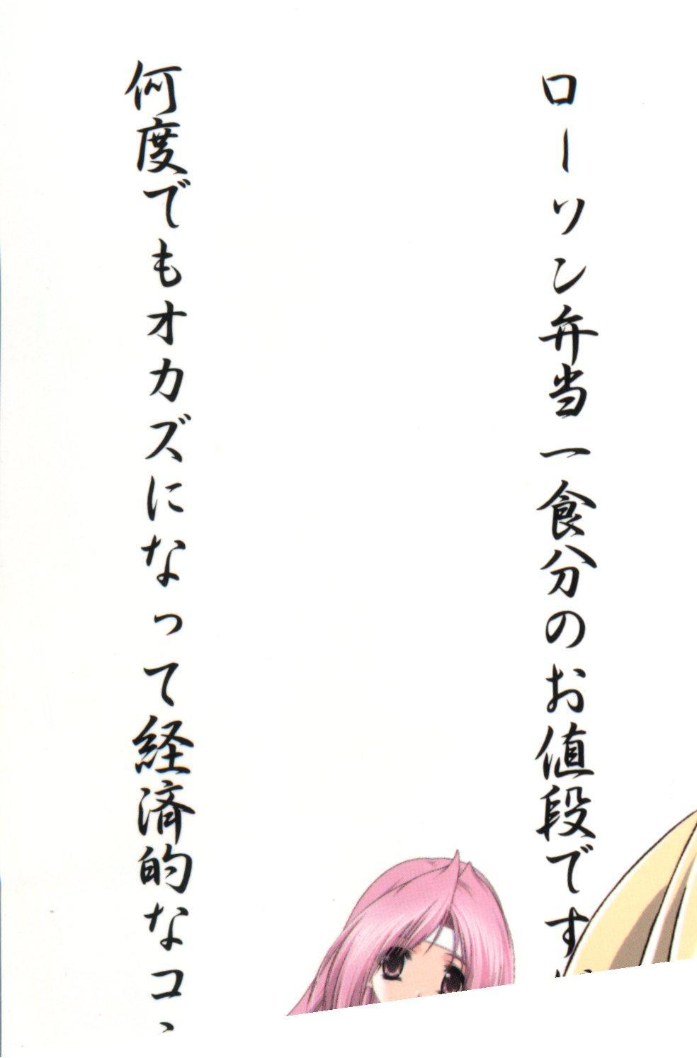 Love Chara Taizen No. 12 161