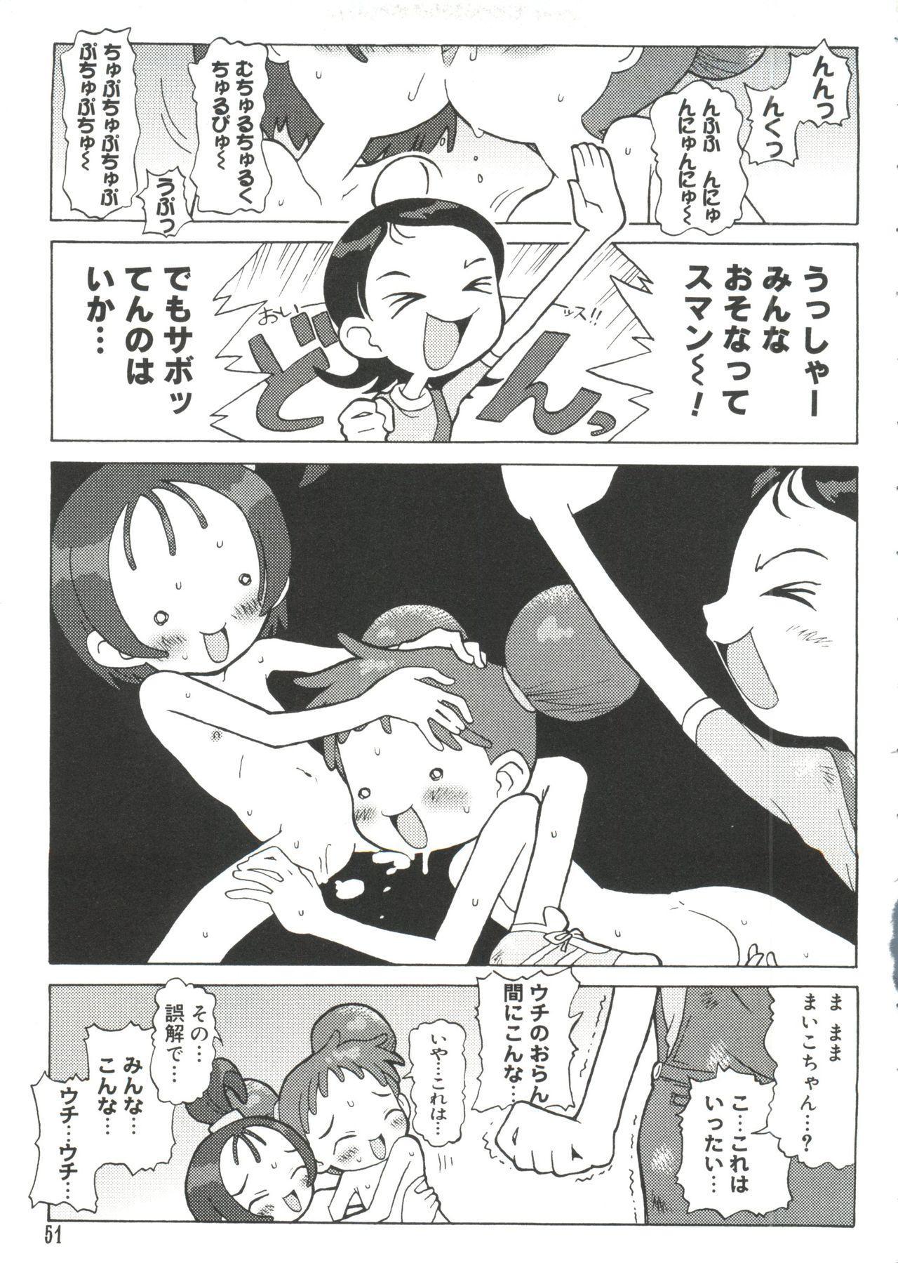 Love Chara Taizen No. 12 50
