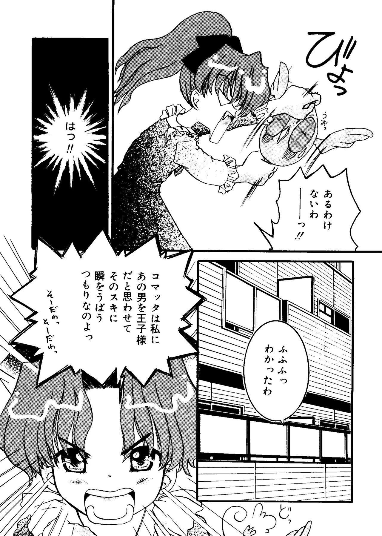 Love Chara Taizen No. 12 57