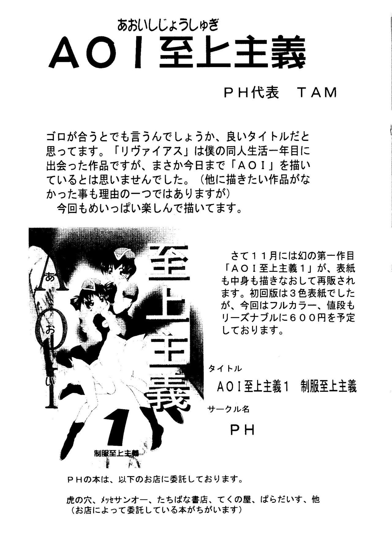Love Chara Taizen No. 12 89