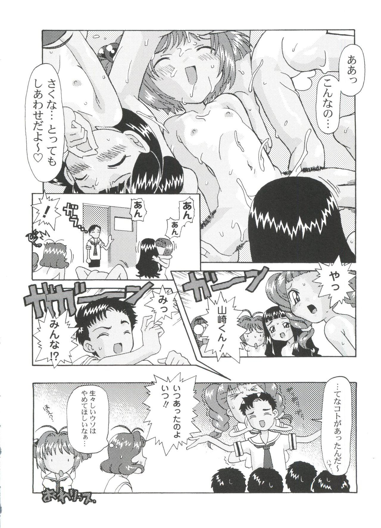 Love Chara Taizen No. 13 104