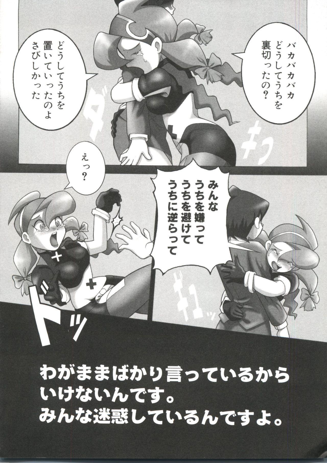 Love Chara Taizen No. 13 14