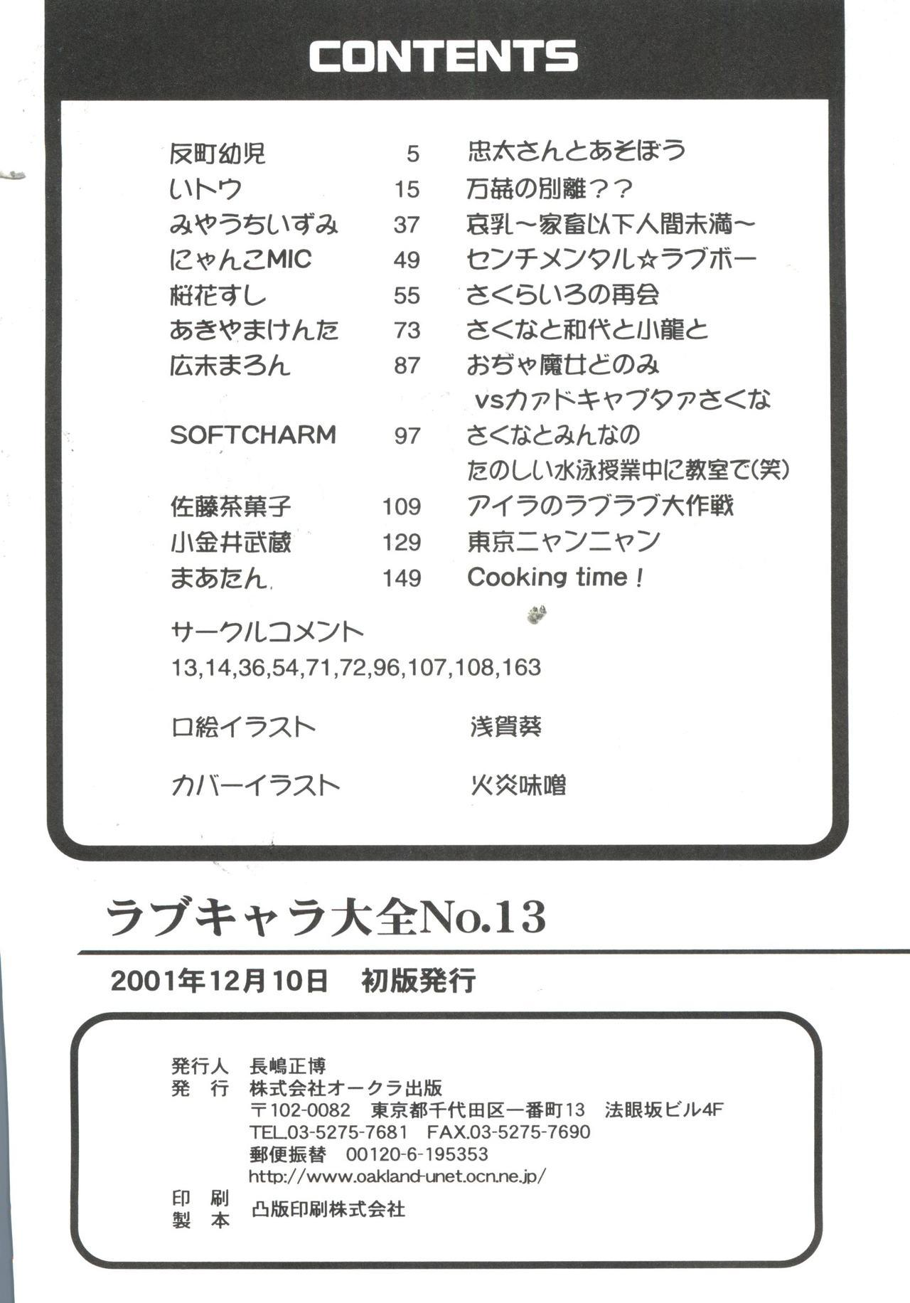 Love Chara Taizen No. 13 162