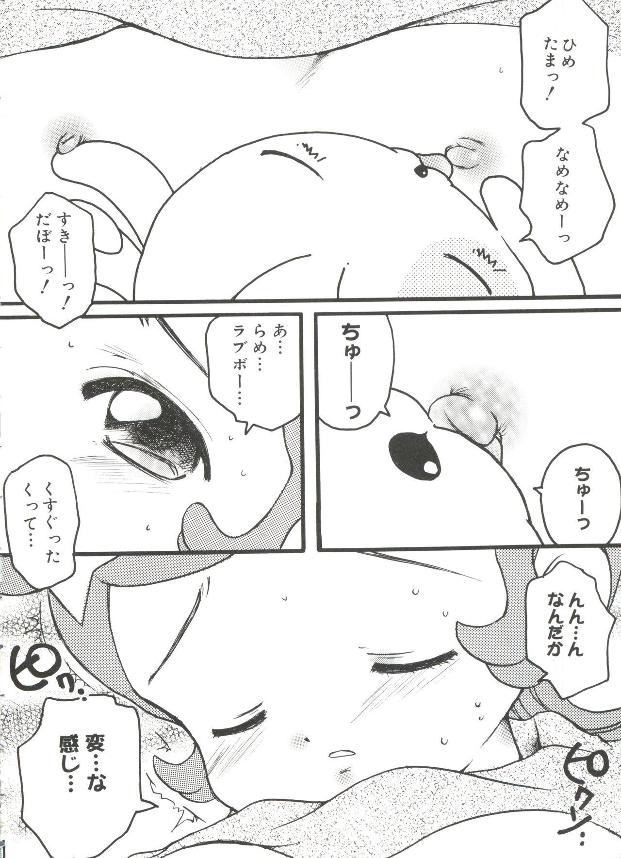 Love Chara Taizen No. 13 50