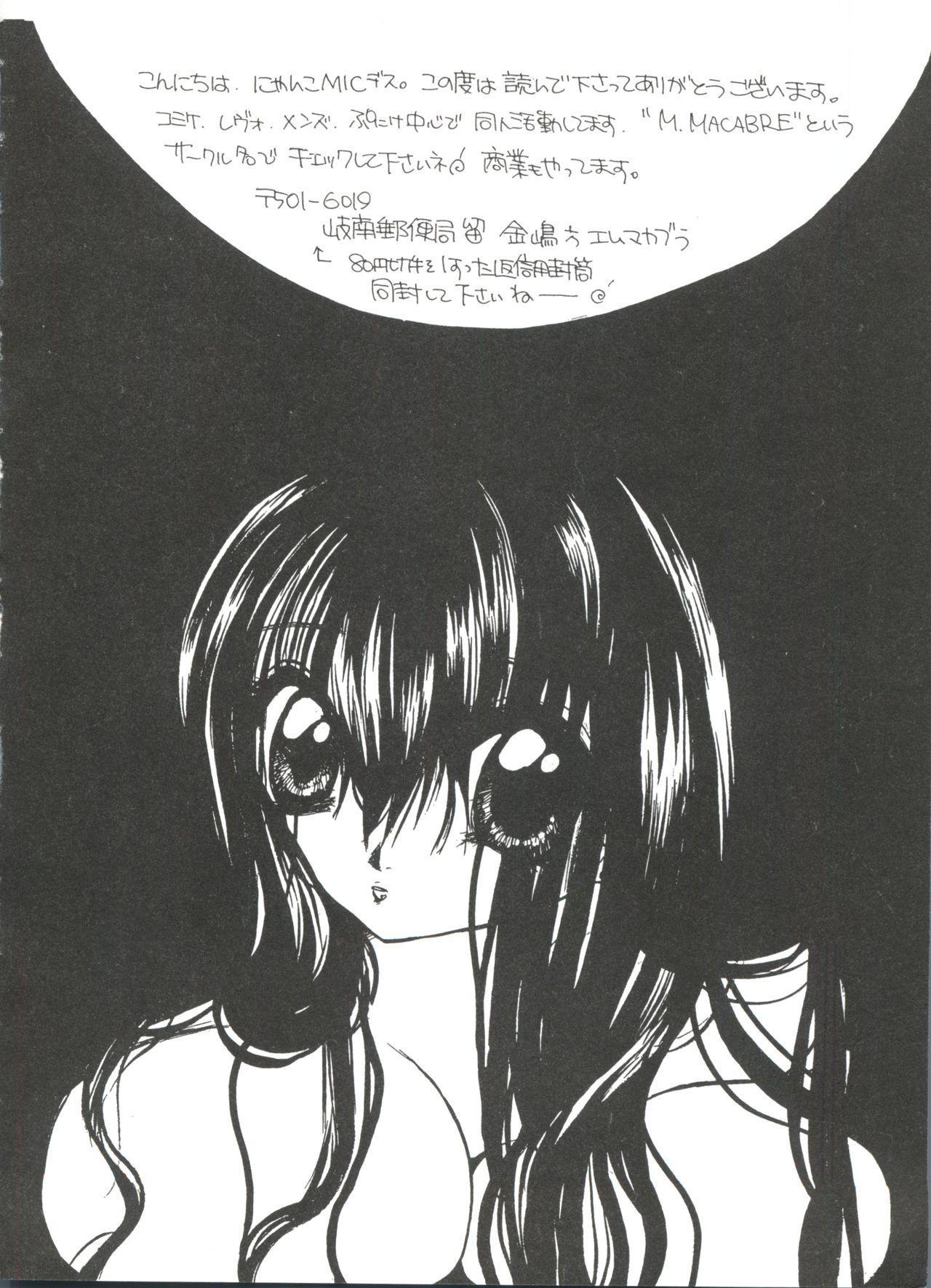 Love Chara Taizen No. 13 52