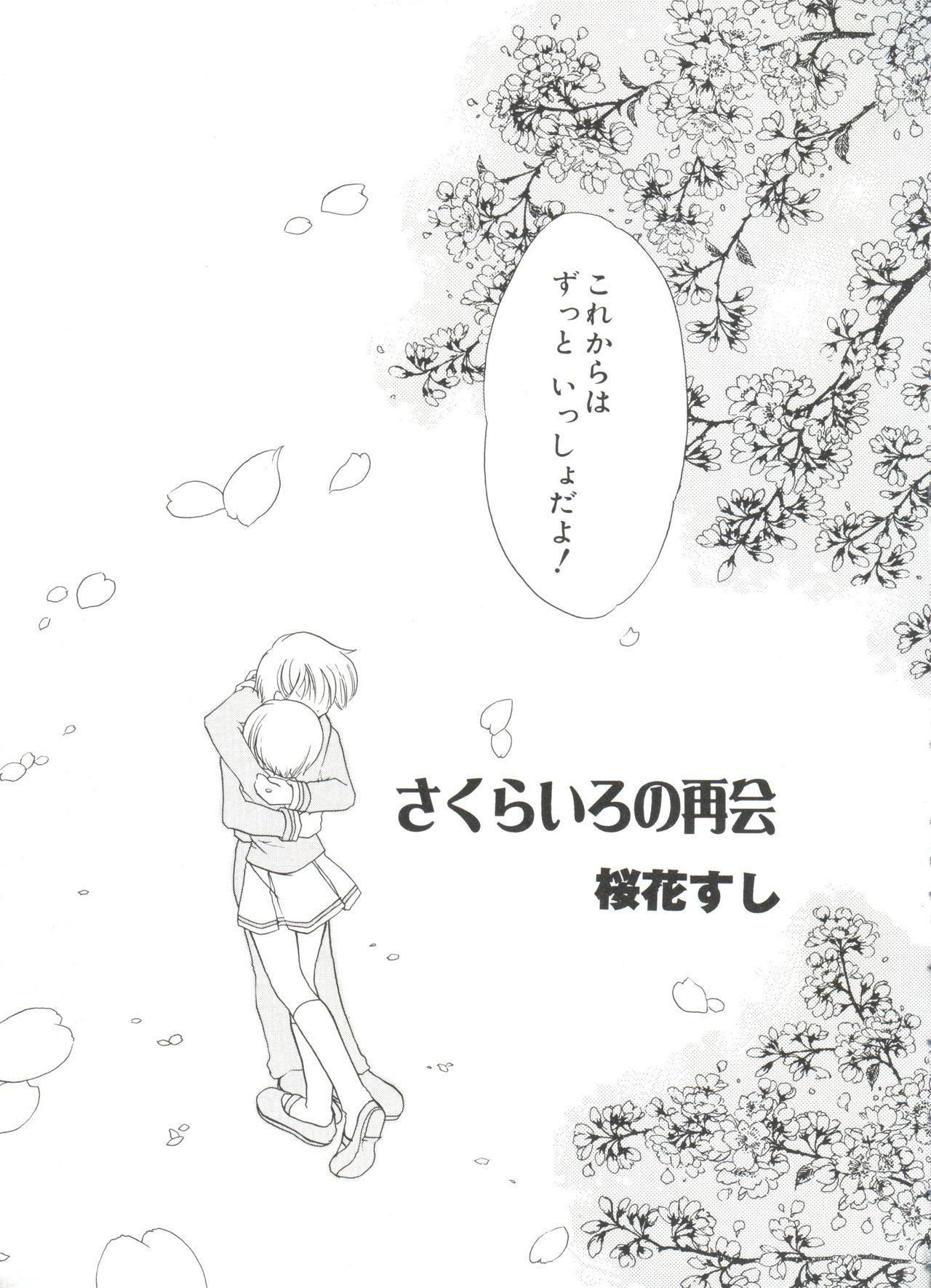 Love Chara Taizen No. 13 53