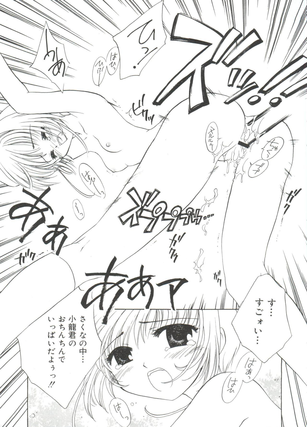 Love Chara Taizen No. 13 61