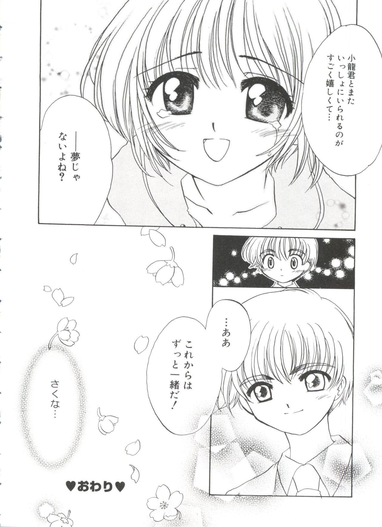 Love Chara Taizen No. 13 68