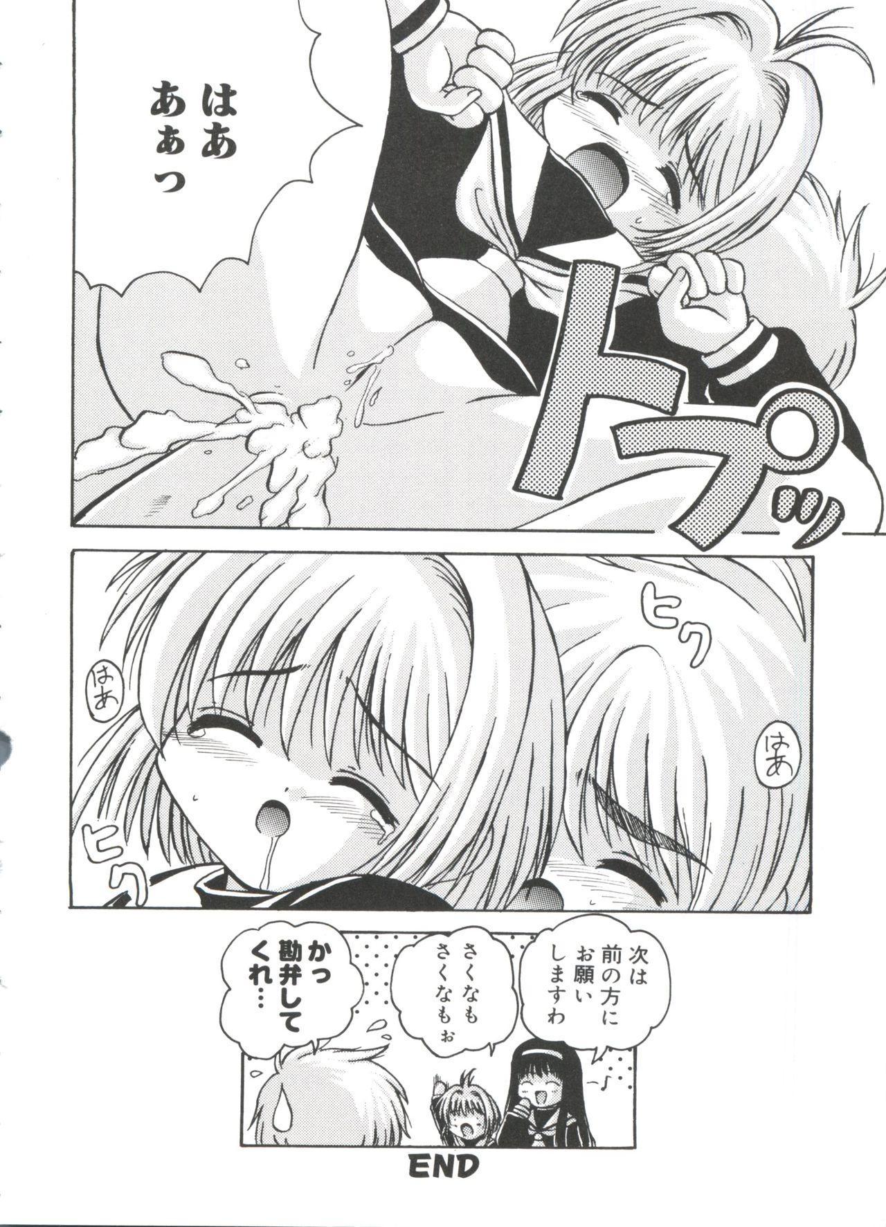 Love Chara Taizen No. 13 84