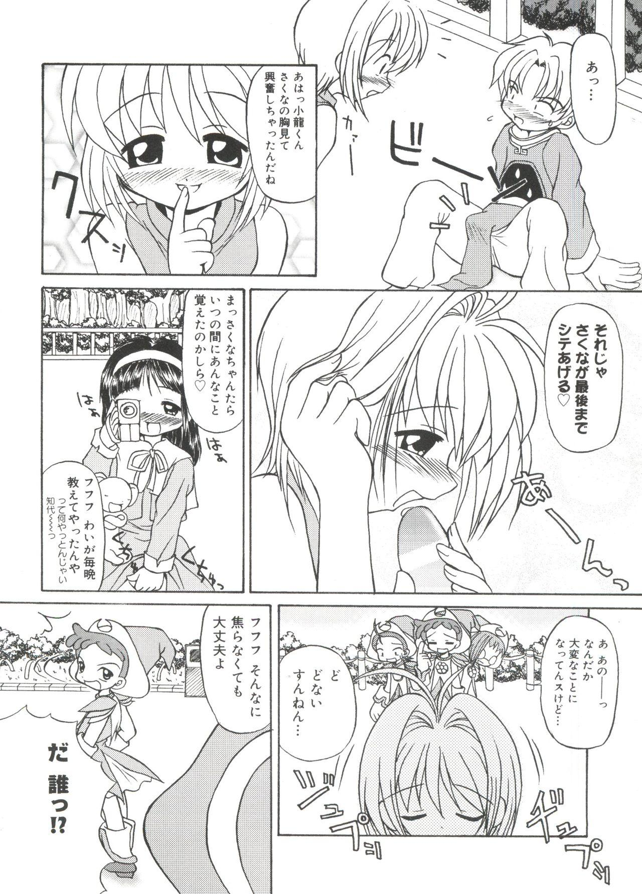 Love Chara Taizen No. 13 90