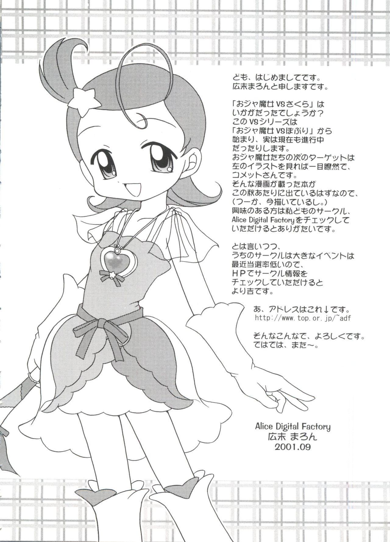 Love Chara Taizen No. 13 94