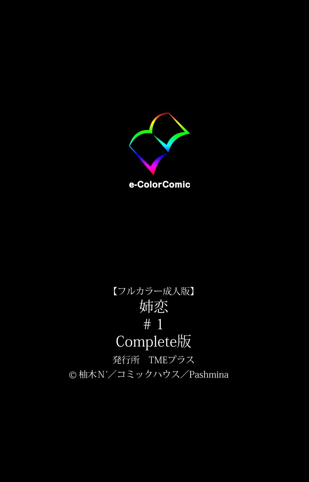 Ane-Koi #1 Complete Ban 122