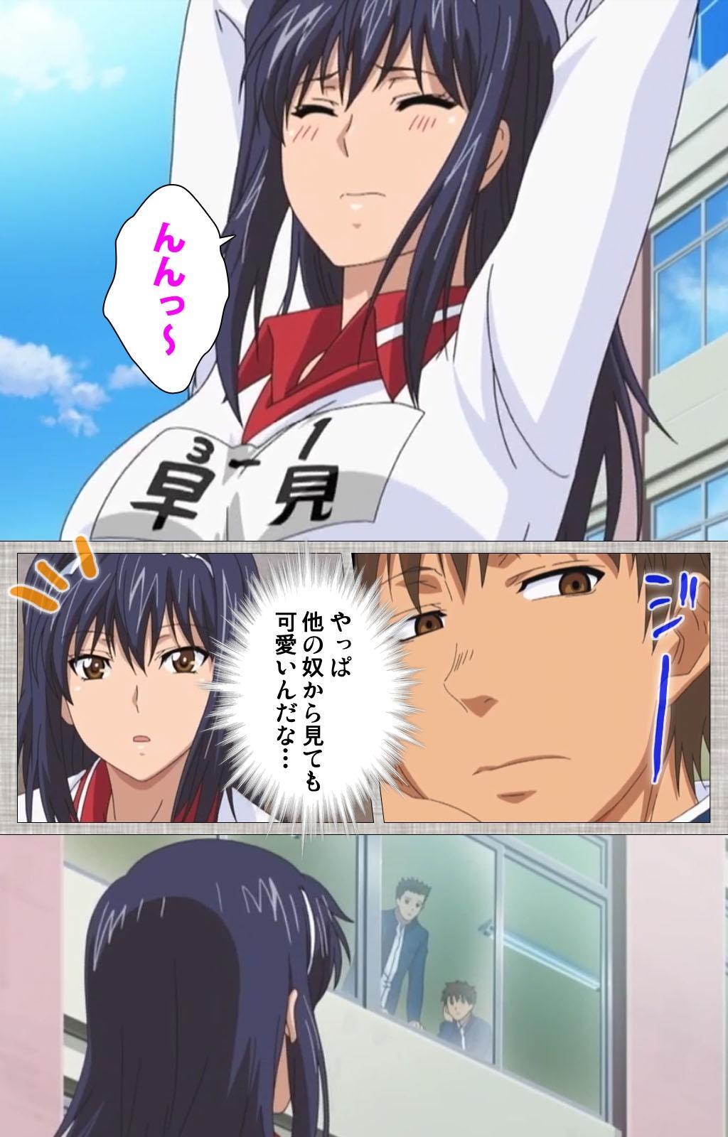 Ane-Koi #1 Complete Ban 13