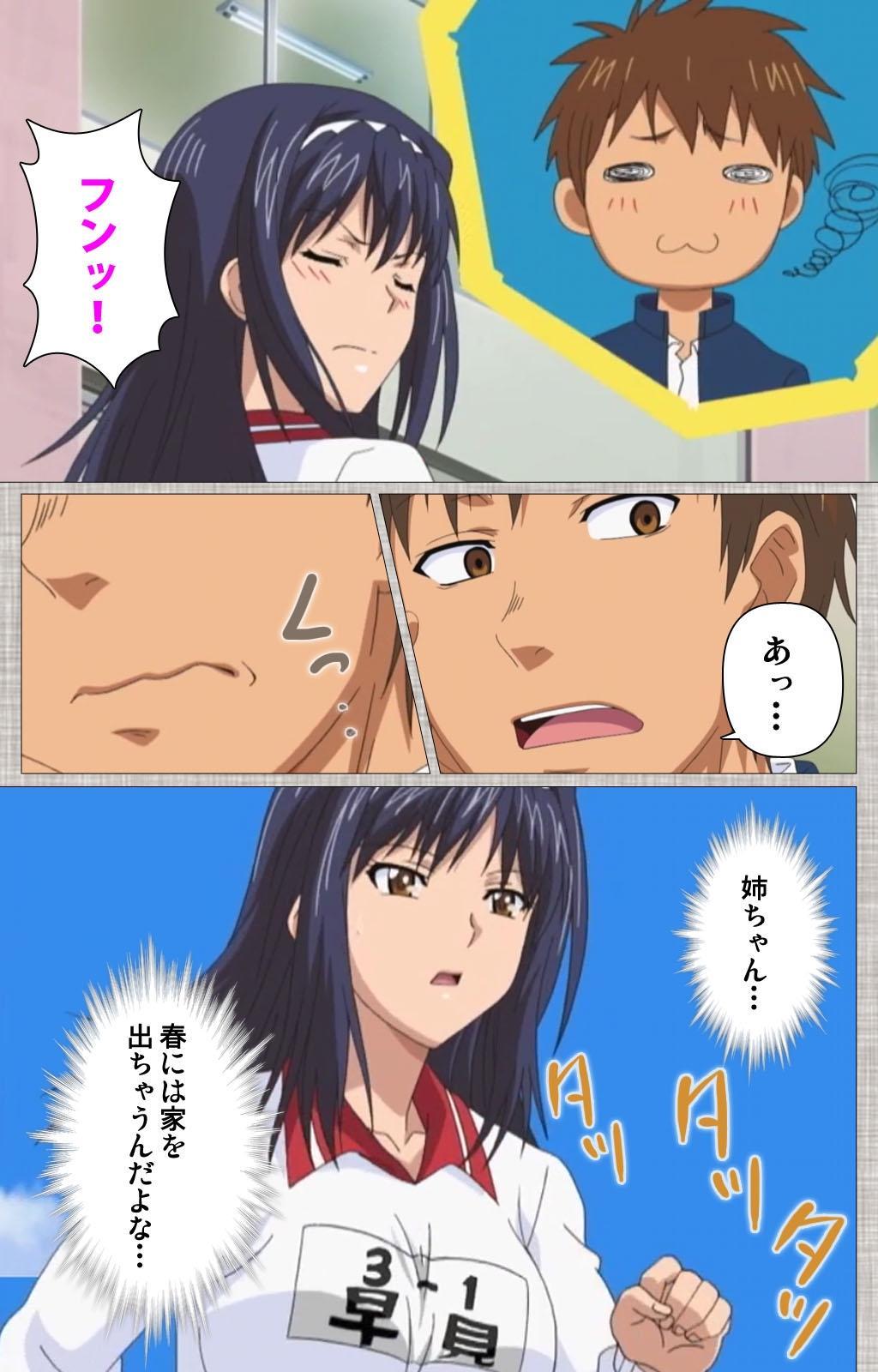 Ane-Koi #1 Complete Ban 14