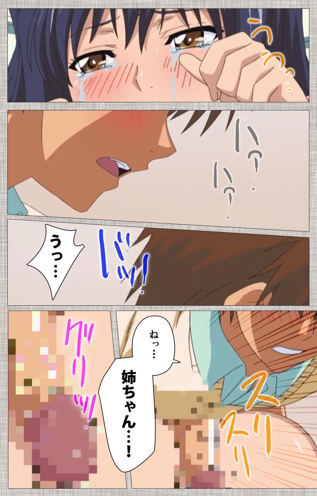 Ane-Koi #1 Complete Ban 44