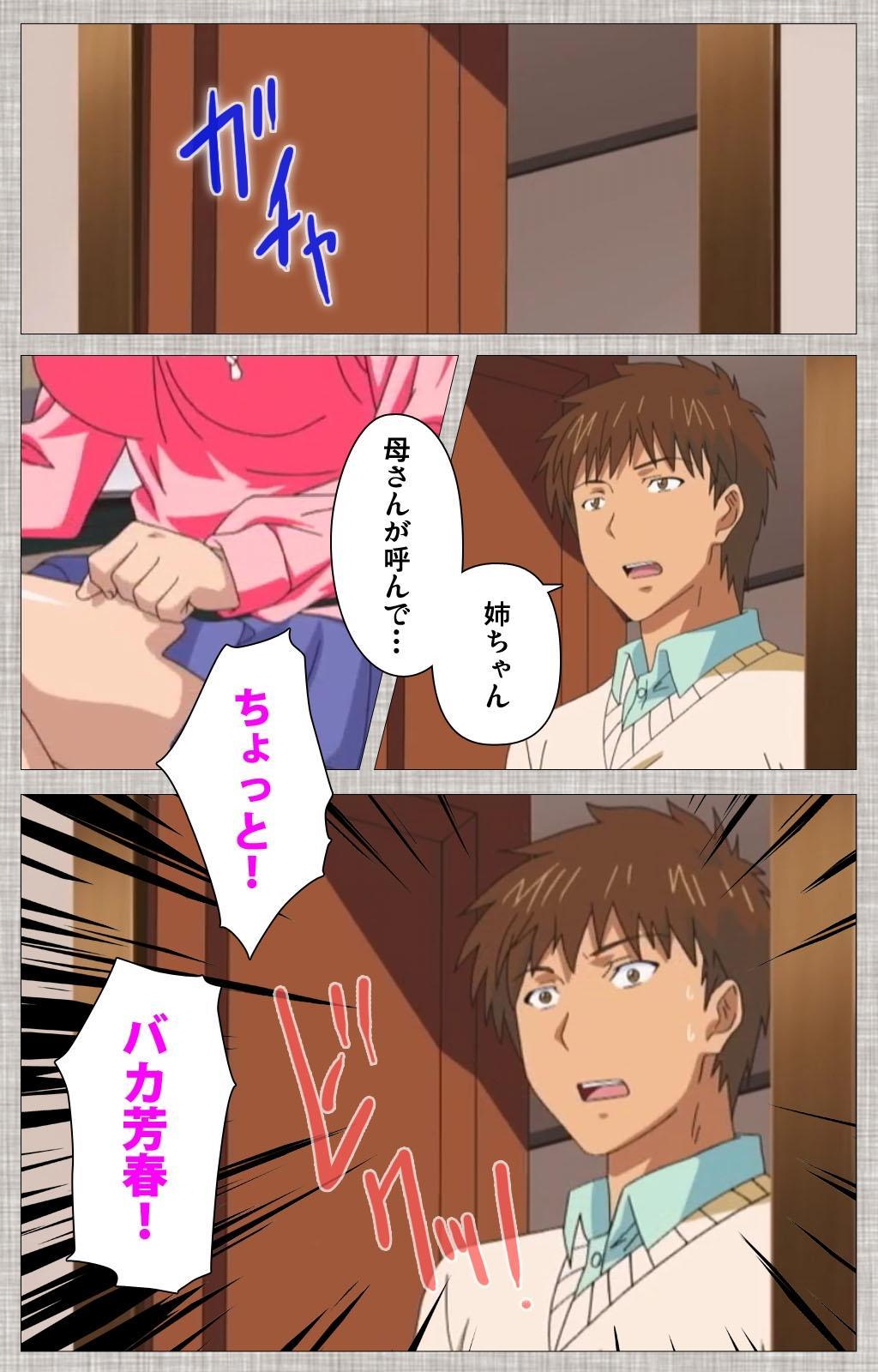 Ane-Koi #1 Complete Ban 5