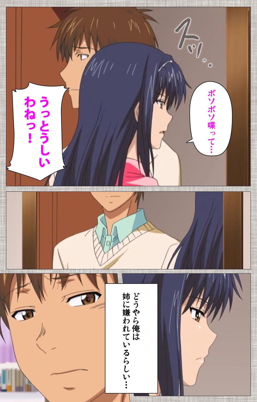 Ane-Koi #1 Complete Ban 7