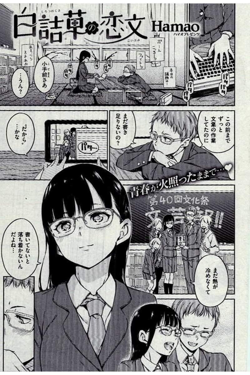 COMIC Kairakuten 2016-12 10