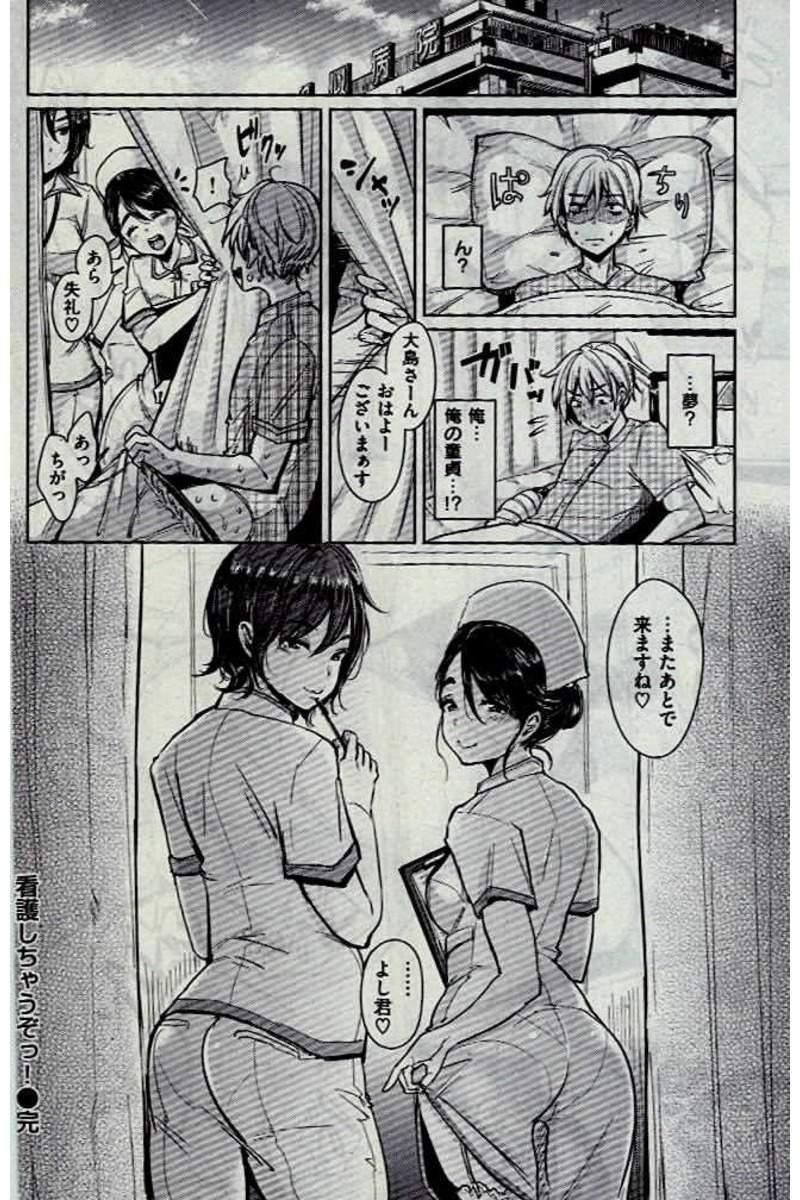 COMIC Kairakuten 2016-12 149
