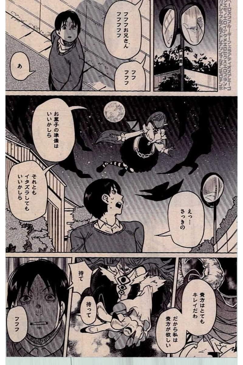 COMIC Kairakuten 2016-12 199