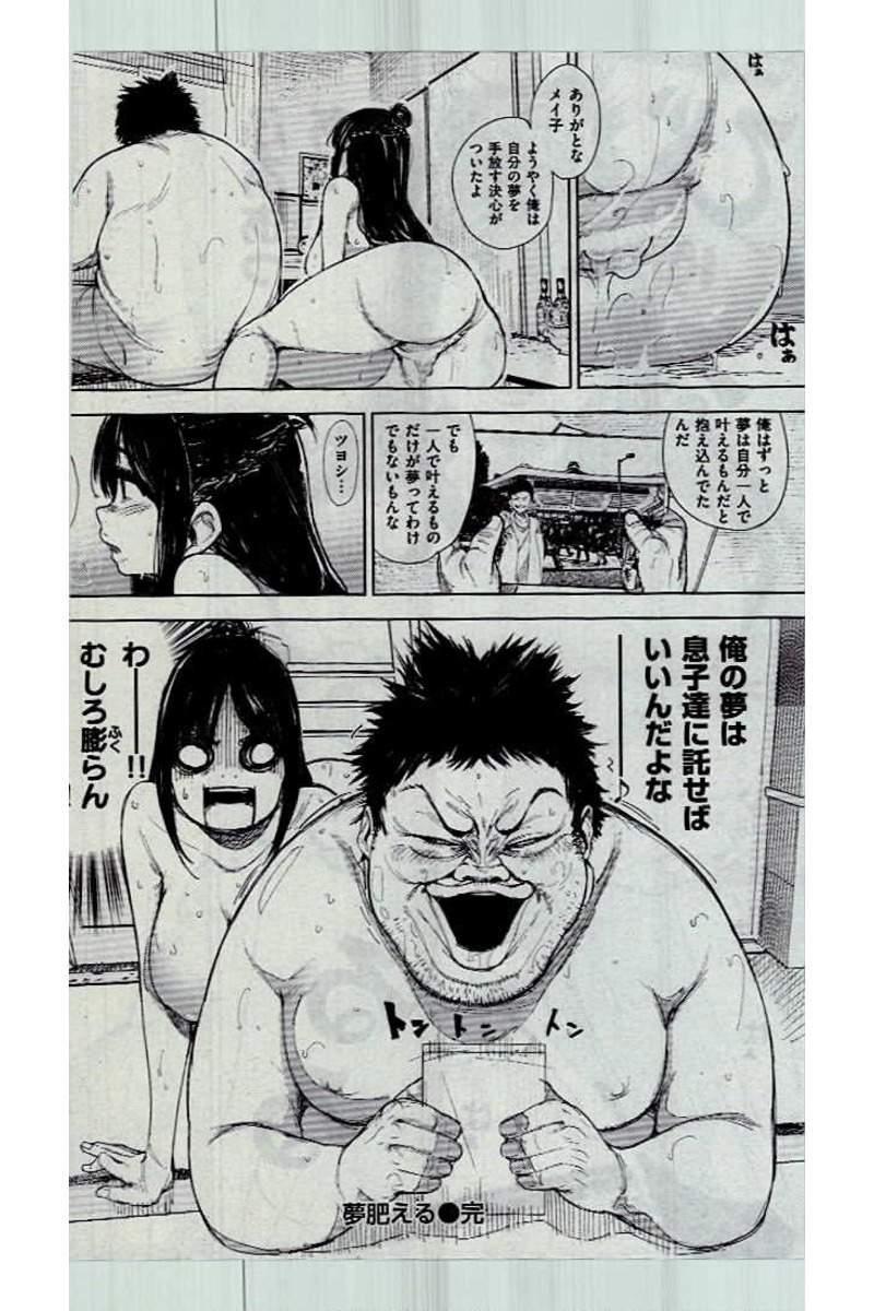COMIC Kairakuten 2016-12 241