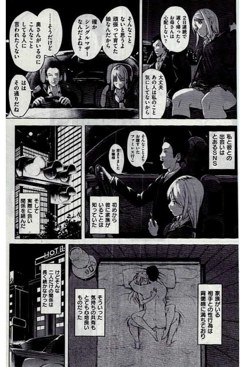COMIC Kairakuten 2016-12 342