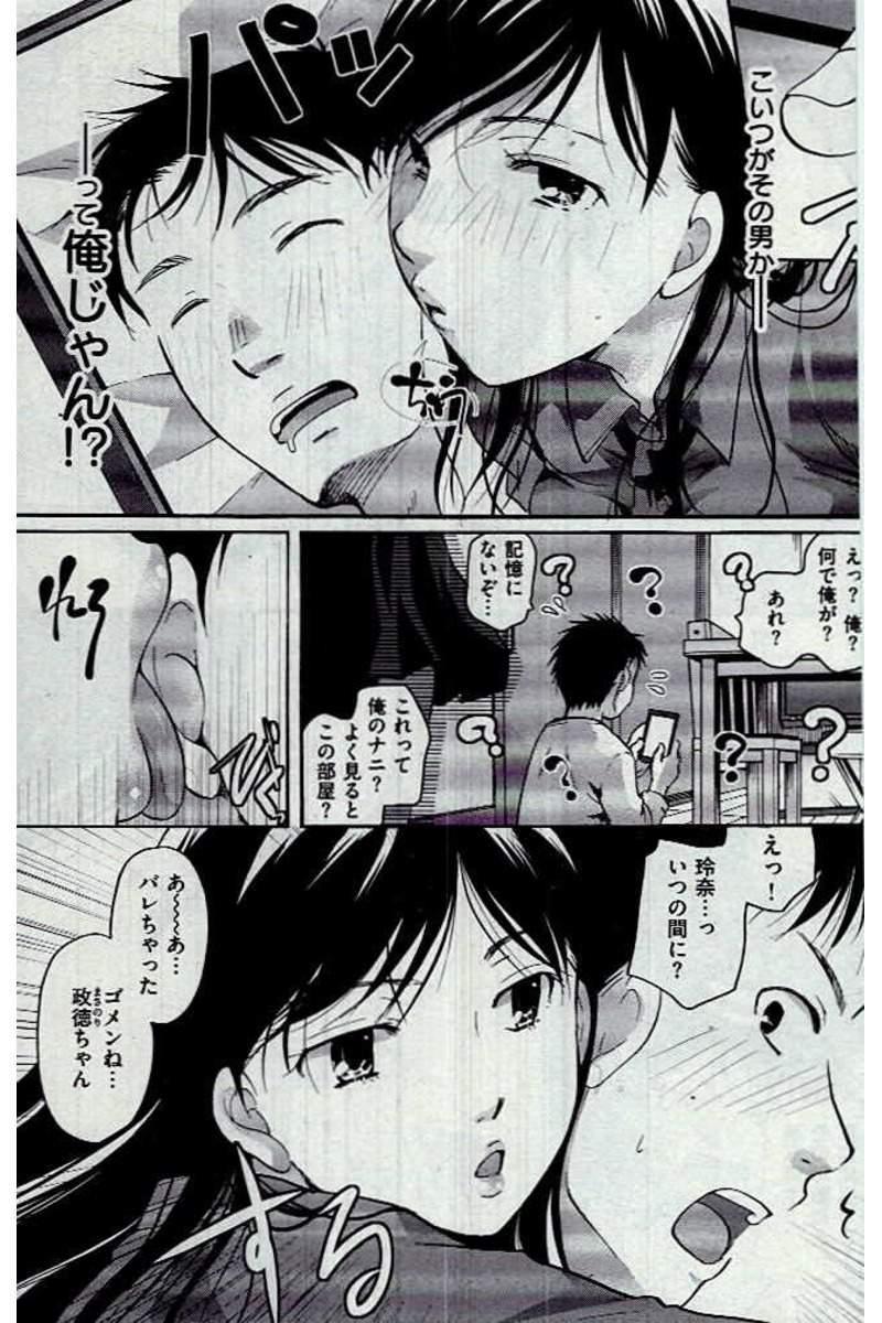 COMIC Kairakuten 2016-12 378