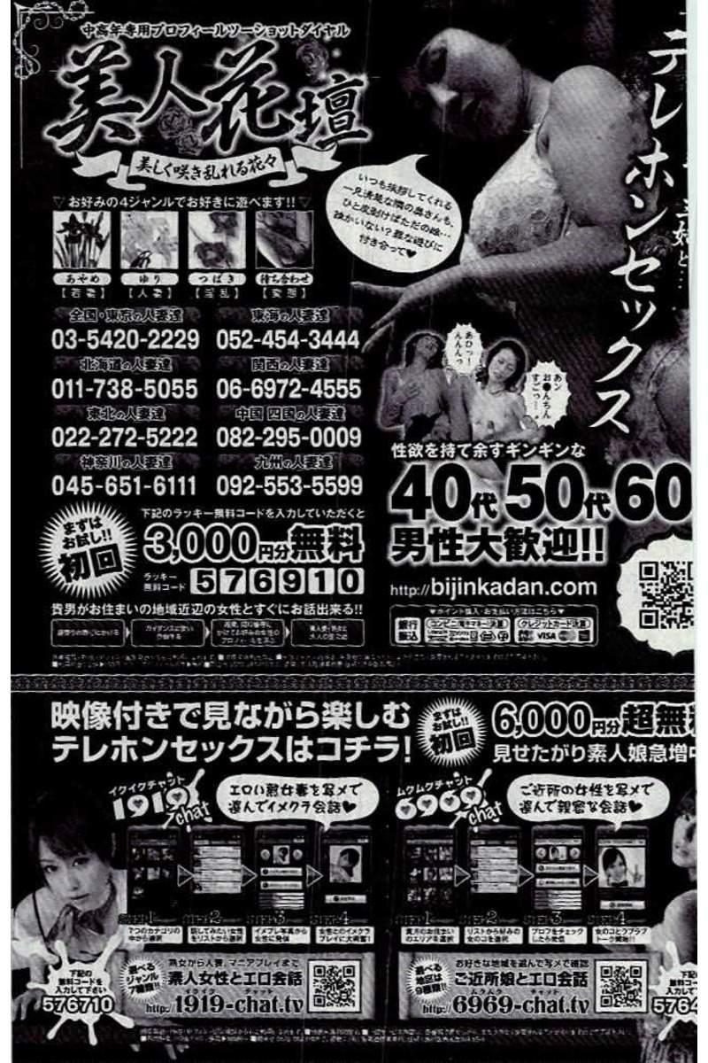 COMIC Kairakuten 2016-12 392