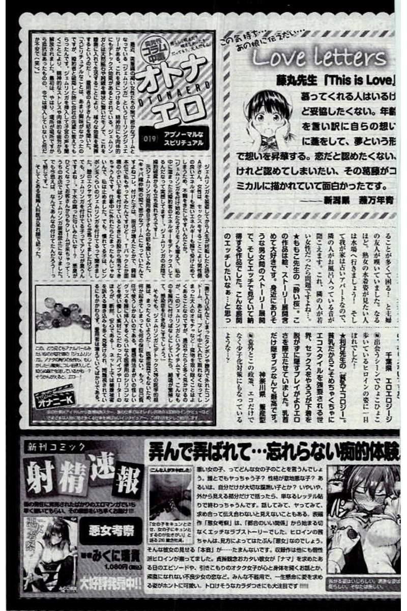 COMIC Kairakuten 2016-12 396